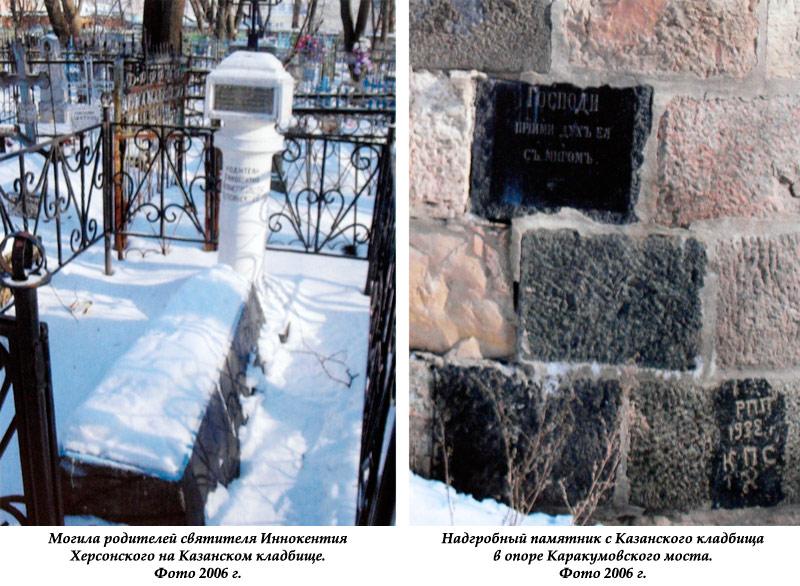 Надгробия с Казанского кладбища Ельца