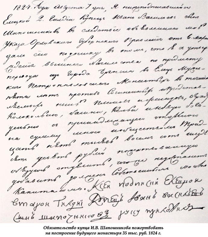 Обязательство купца Шапошникова