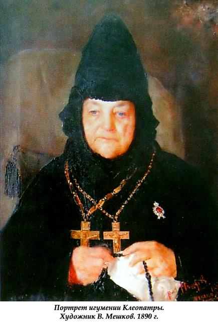 Портрет игумении Клеопатры художника мешкова