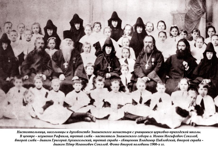 Священнослужители Знаменского монастыря с учащимися ЦПШ
