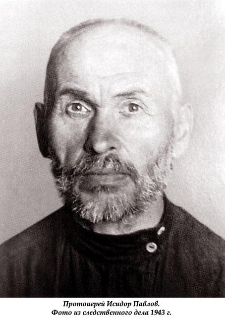 Протоиерей Исидор Павлов
