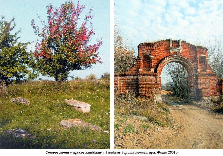 Старое кладбище и ворота монастыря