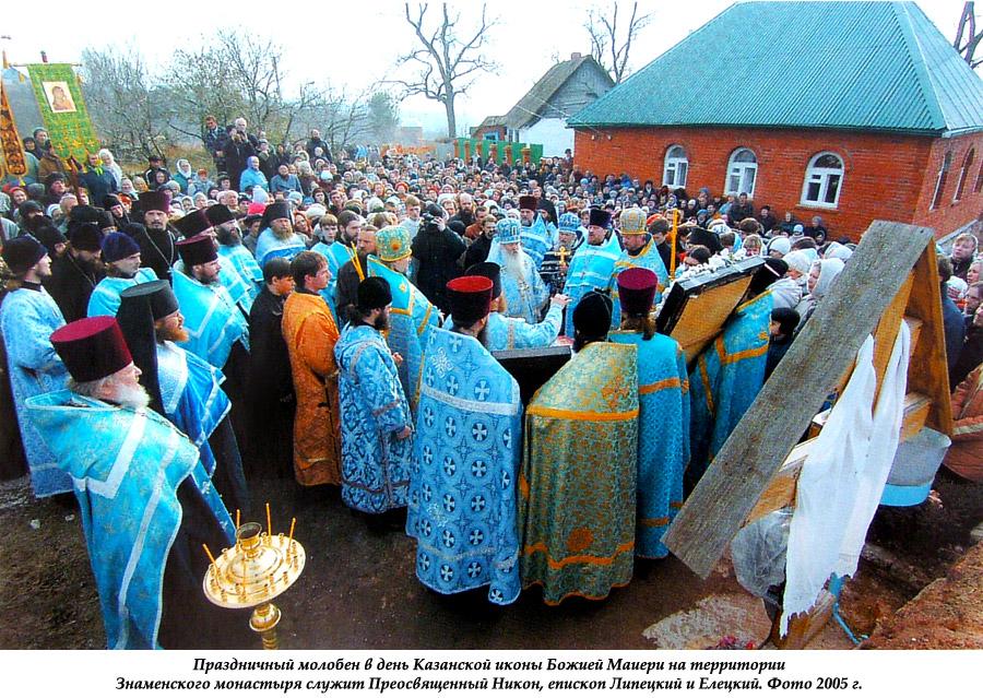 Праздничный молебен в день Казанской иконы Божией Матери