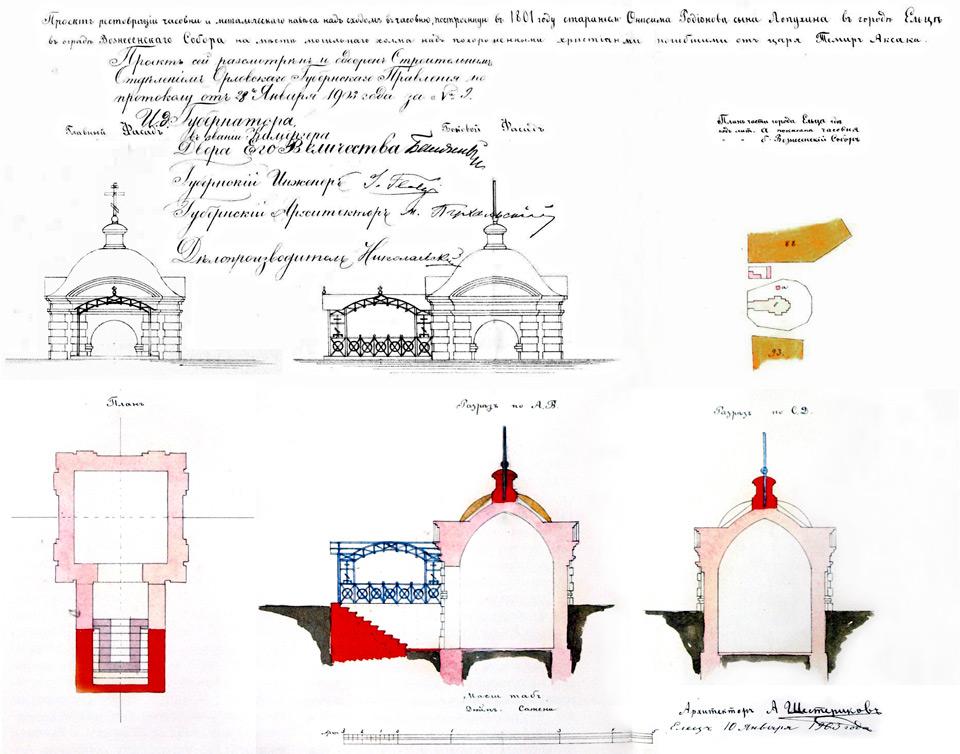 Проект реставрации часовни у Вознесенского собора