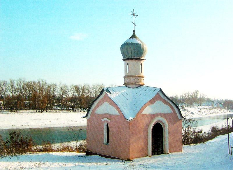 Часовня святителя Алексия, митрополита Московского