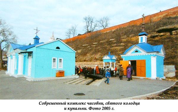 Современный комплекс часовни и святого колодца