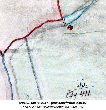 Фрагмент плана Чёрнослободских земель
