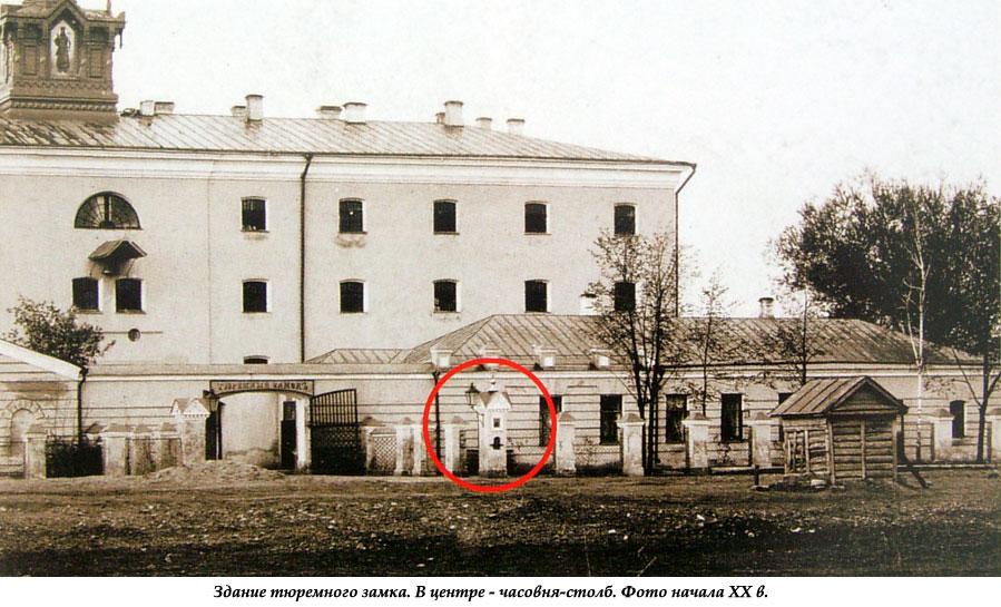 Часовня-столб у тюремного замка