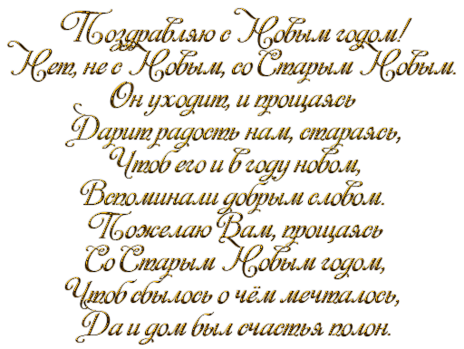 Со старым Новым Годом-надписи Nata-Leoni