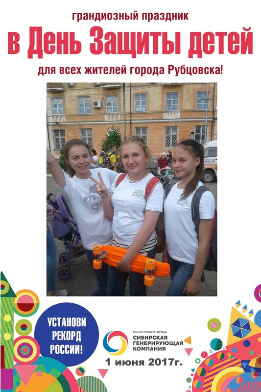 Дети Рубцовска установили рекорд России на самый массовый рисунок на асфальте! #детирубцовскаГ.Рубцовск Пл.Ленина 1 июня 2017 г