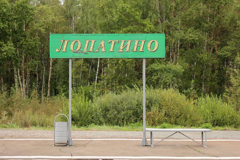 Табличка в Лопатино