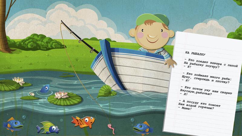 стихи про рыбалку на английском