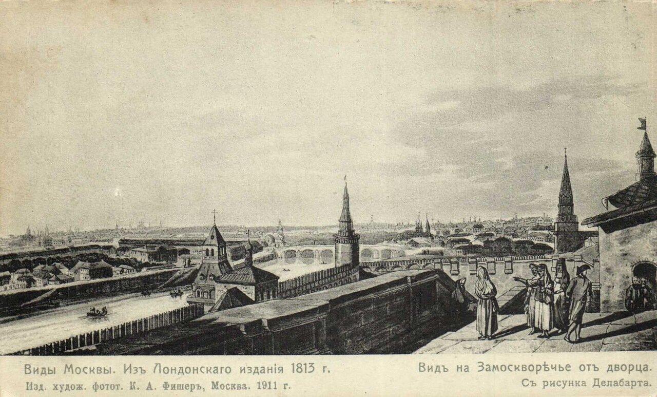 Вид на Замоскворечье от дворца