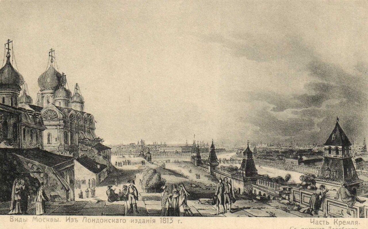 Кремль. Часть Кремля