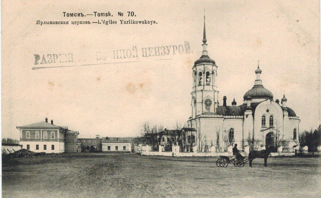 Ярлыковская церковь