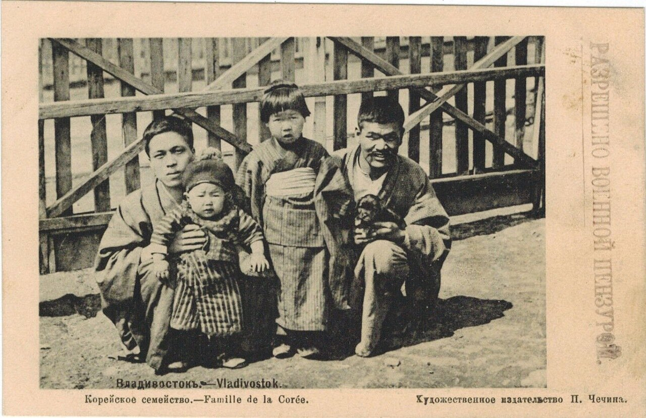 Корейское семейство