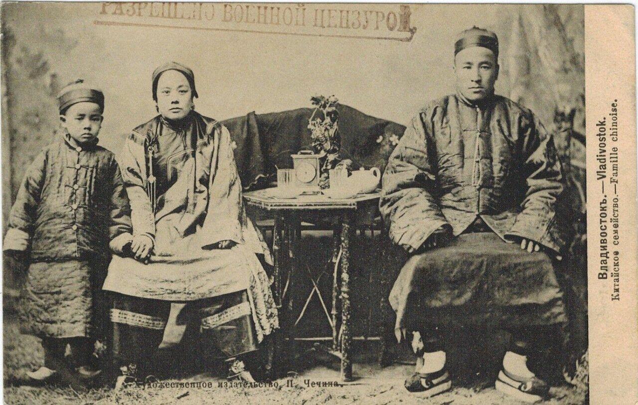 Китайское семейство