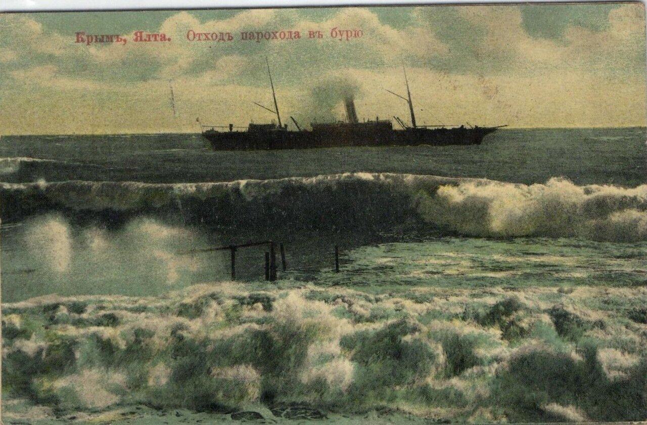 Отход парохода в бурю