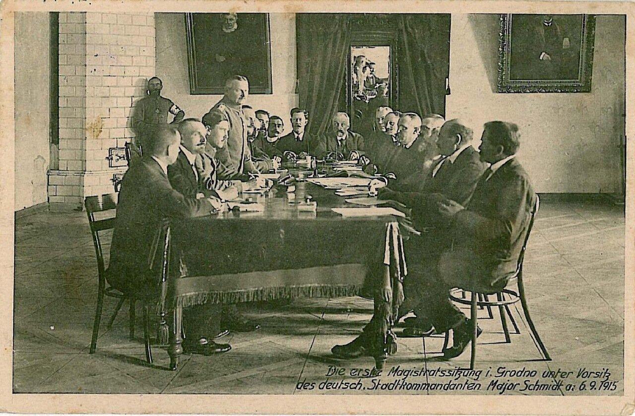 Первое заседание городского совета