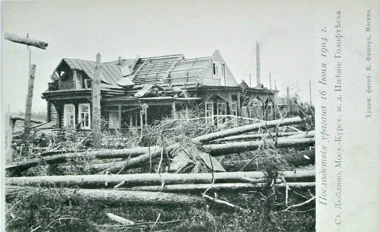 Последствия урагана 16 июня 1904 г. Ст. Люблино. Московско-Курской железной дороги. Имение Голофтьева