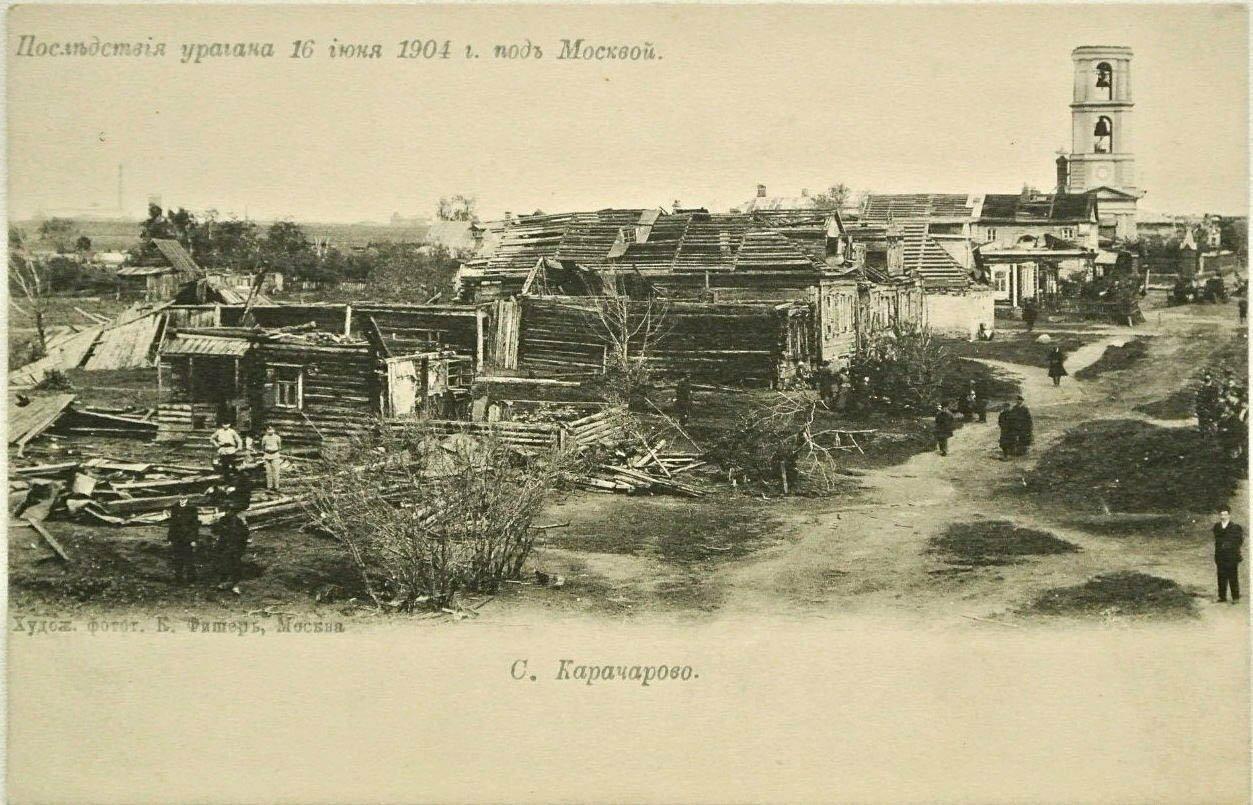 Последствия урагана 16 июня 1904 г.  Село Карачарово