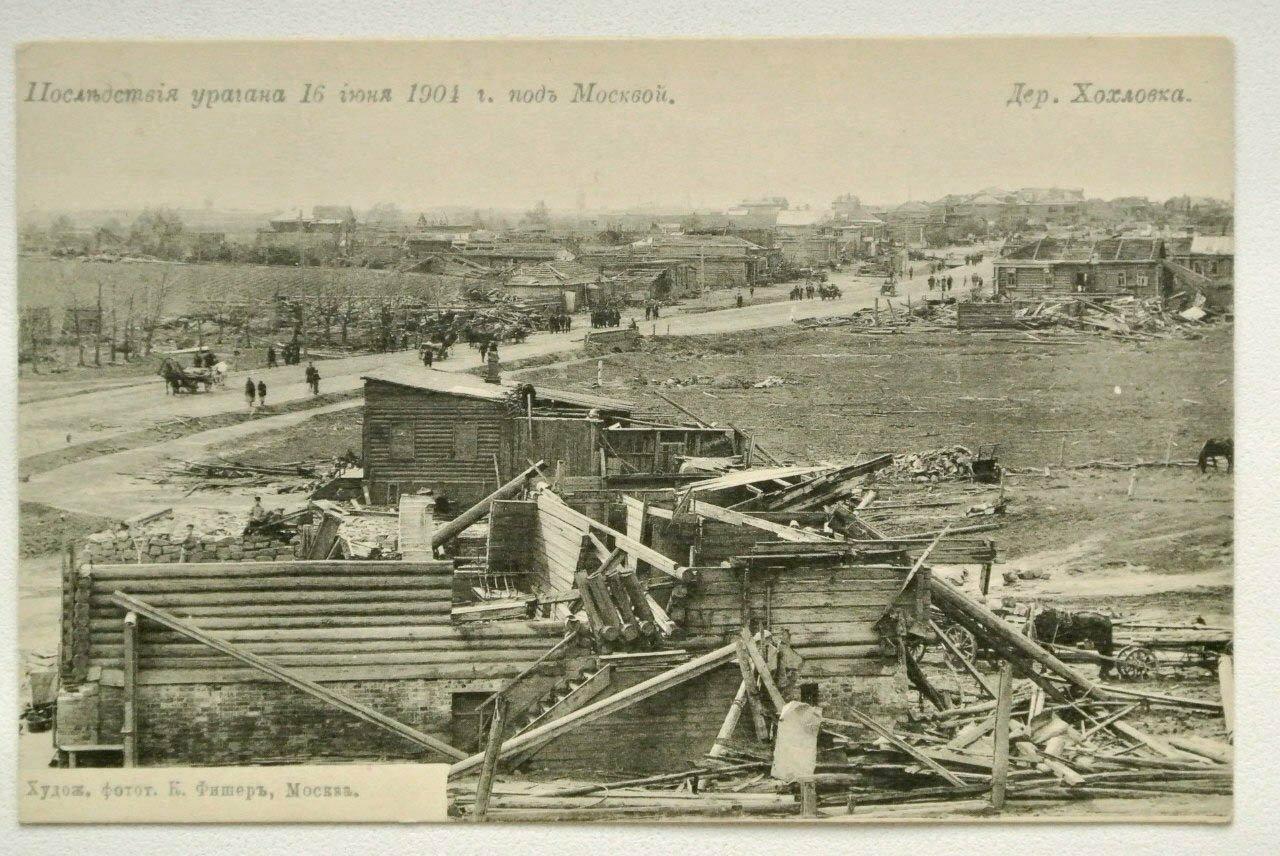 Последствия урагана 16 июня 1904 г.  Деревня Хохловка