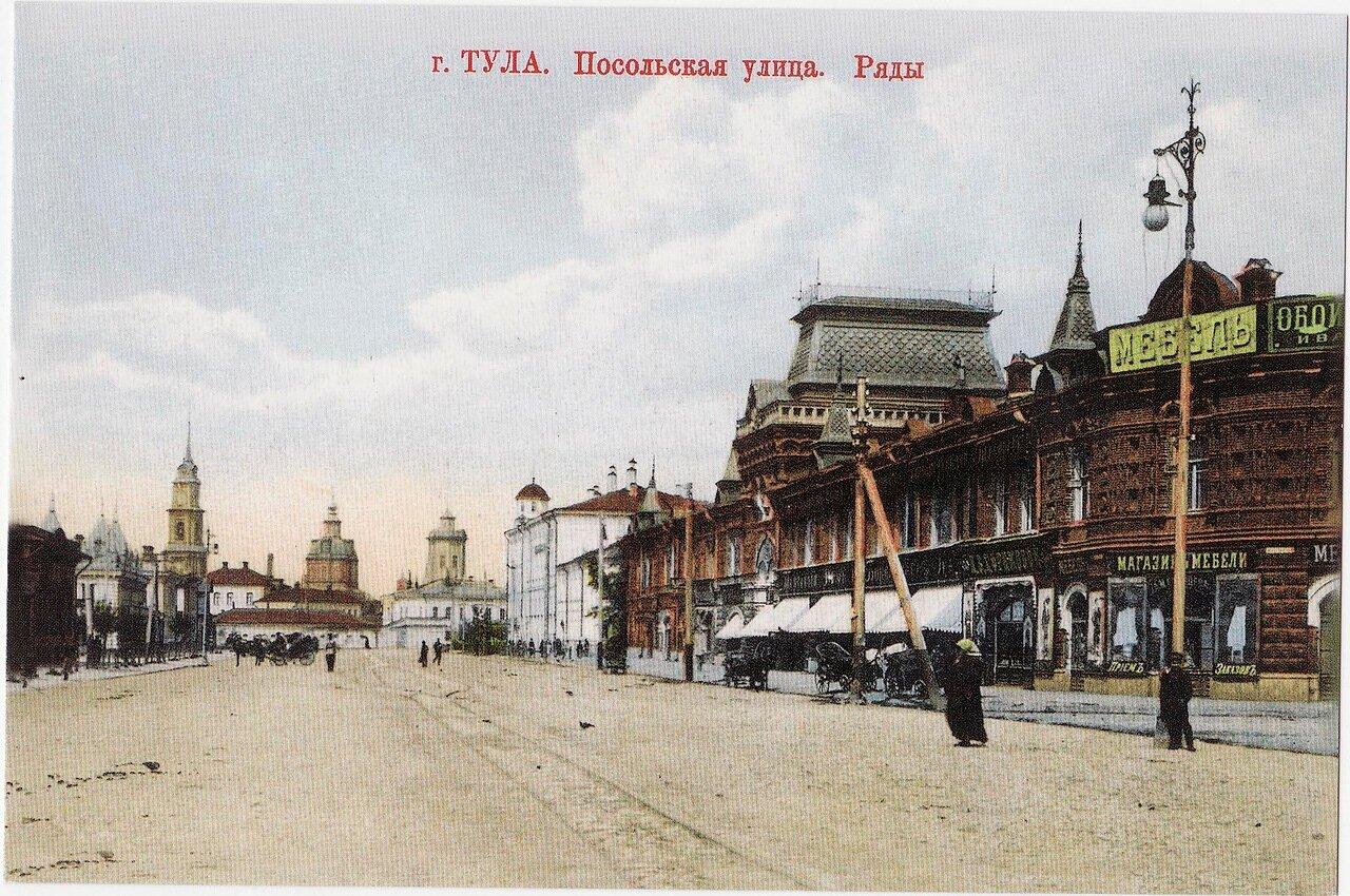 Посольская улица. Ряды