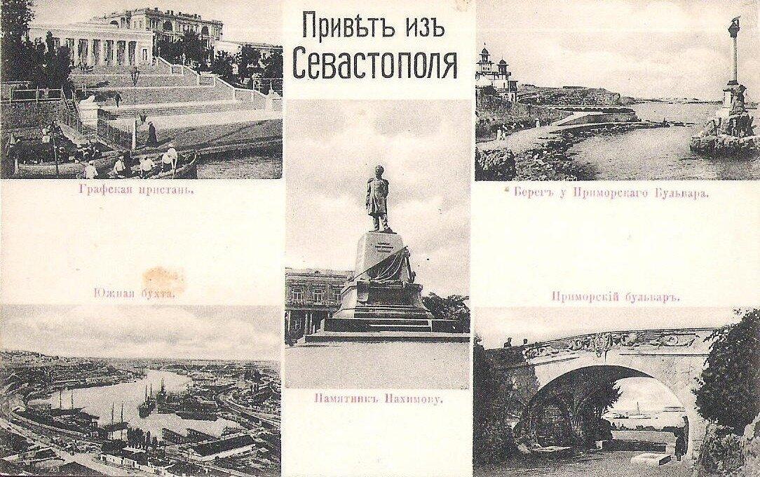 Привет из Севастополя
