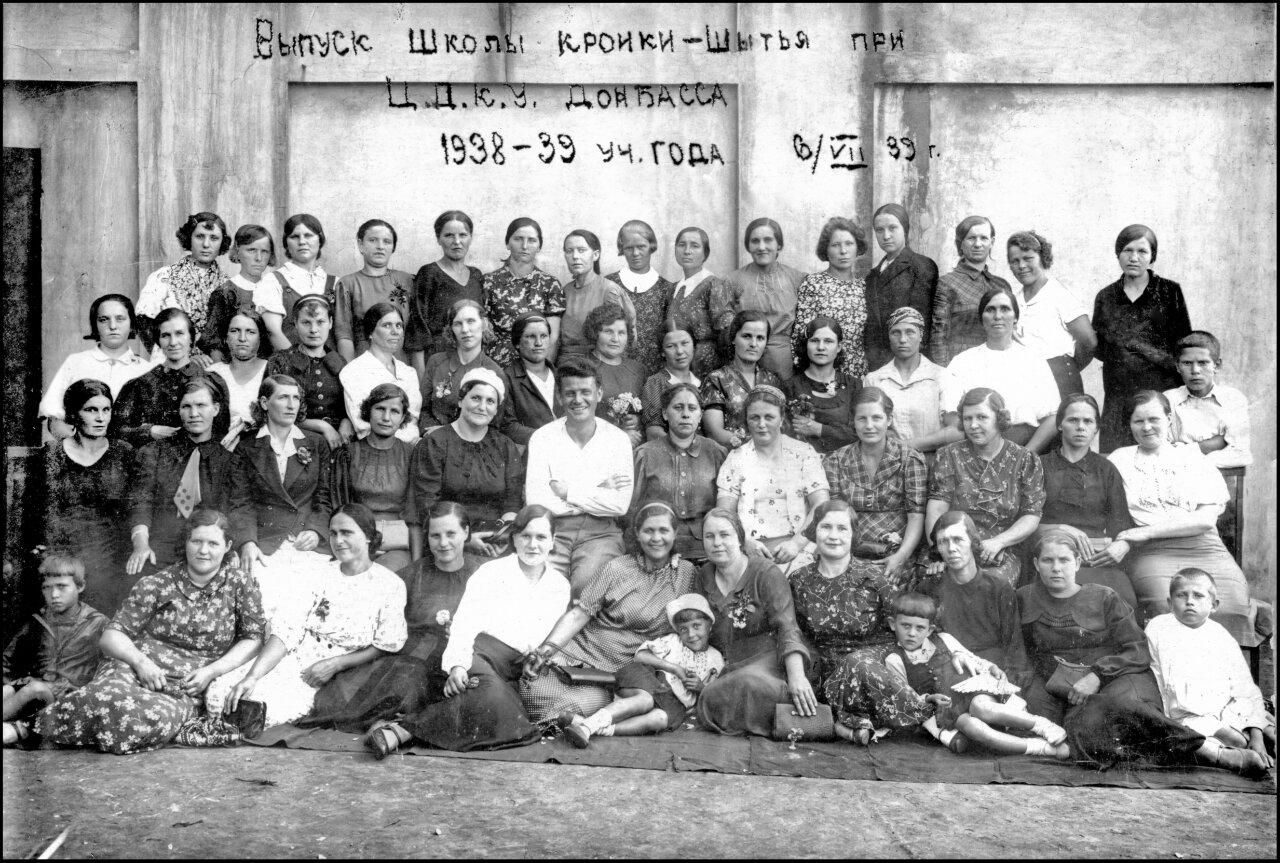 1939. Выпуск школы кройки-шитья при Ц.Д.К.У. Донбасса