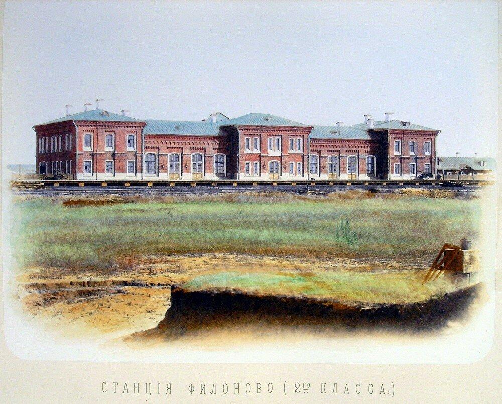 04. Станция Филоново (2-го класса)