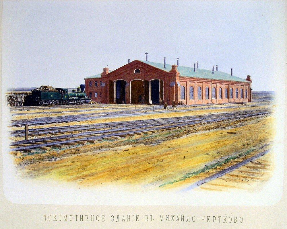 05. Локомотивное здание в Михайлово-Чертково