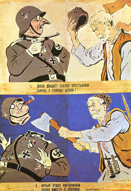 как русские немцев били, потери немцев на Восточном фронте, советские партизаны, партизаны в ВОВ