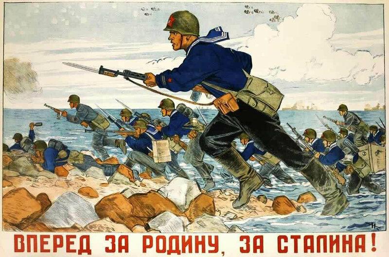 Вперед за Родину, за Сталина!