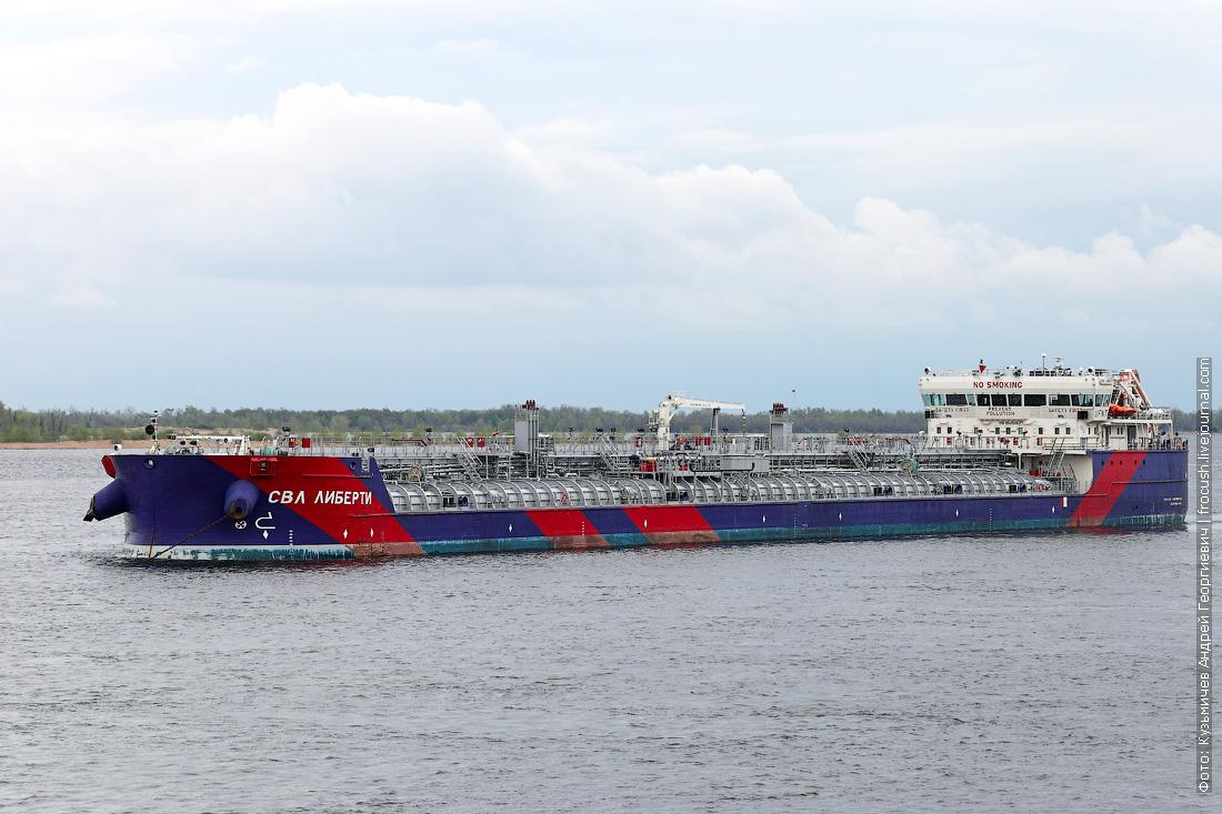 Волгоград. Нефтеналивной танкер «СВЛ Либерти» (2013 года постройки)