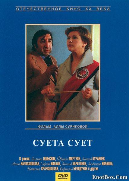 Суета сует (1979/DVDRip)