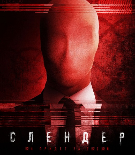 Слендер / Always Watching: A Marble Hornets Story (2015/WEBRip)