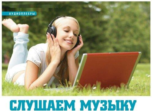 Аудиоплееры