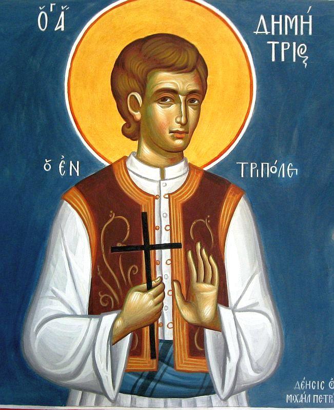Святой мученик Димитрий Пелопоннесский.