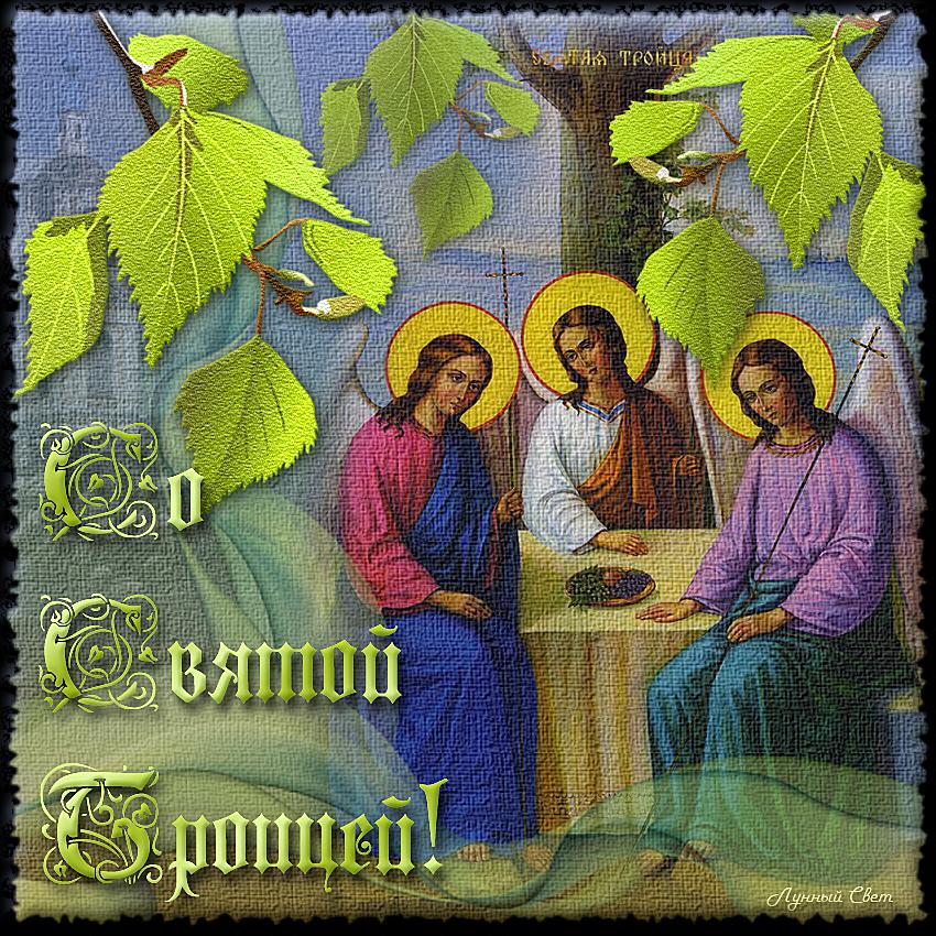 Поздравление с праздником святой троицы фото