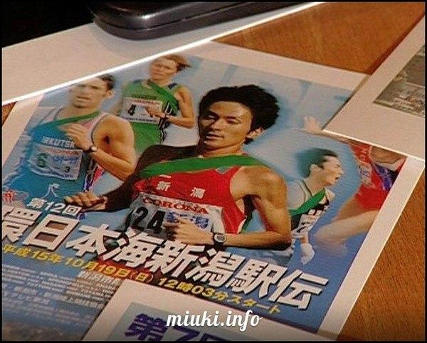 Японская марафонская эстафета Экидэн