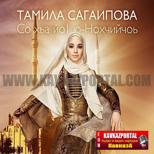 Скачать бесплатно mp3 песни на чеченском языке