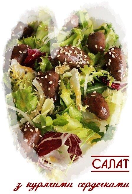 Рецепт теплый салат с куриными сердечками и