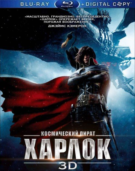 ����������� ����� ������ / Space Pirate Captain Harlock (2013/BDRip 1080p/720p/HDRip/2100Mb/1400Mb/700Mb)