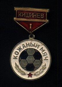 КИШИНЁВ - Кожаный мяч.jpg