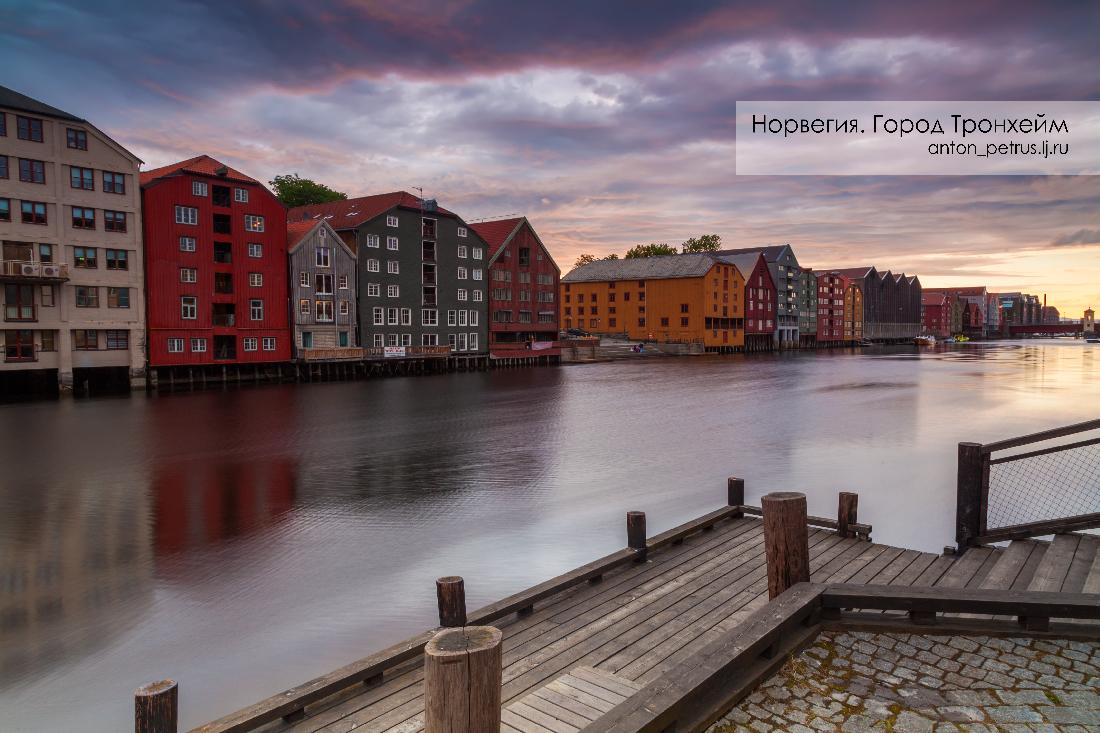Норвегия. Город Тронхейм
