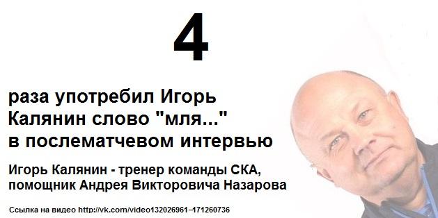 4 - Игорь Калянин