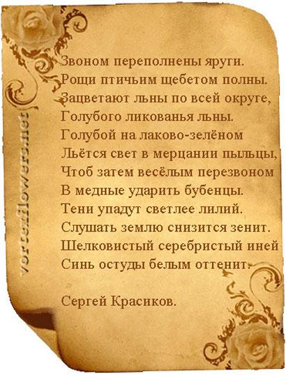 Легенда о льне