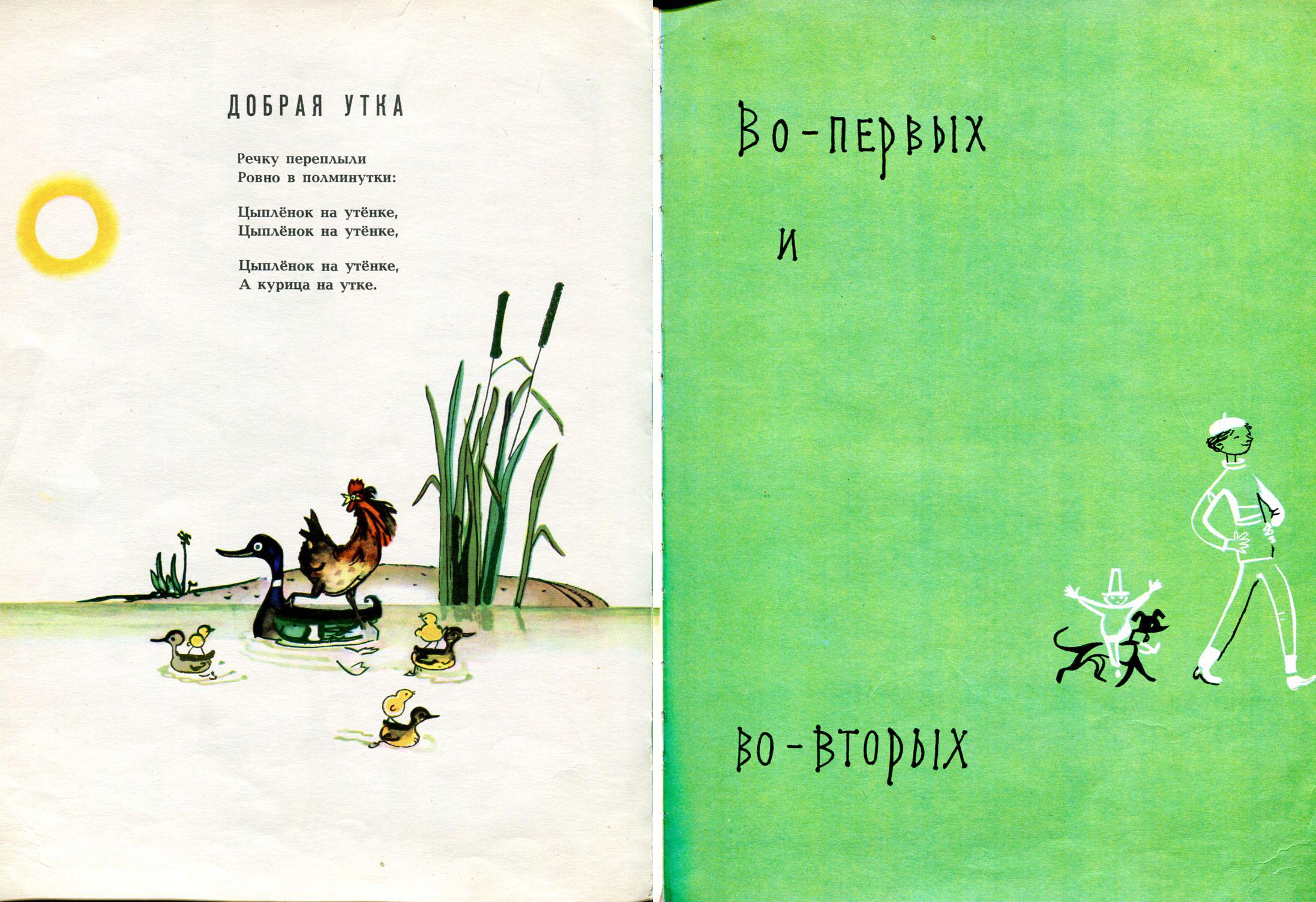 Книга что это было хармс