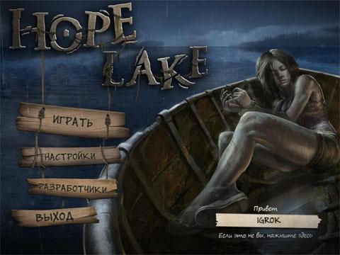 Озеро надежд   Hope Lake (Rus)