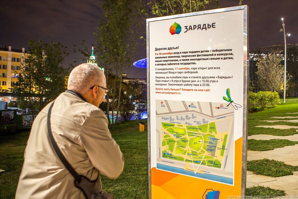 31. В общем и целом, хороший парк получился, необычный для Москвы. Я знаю, что откроется он «